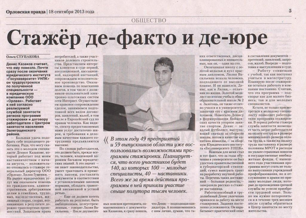 Орловская правда