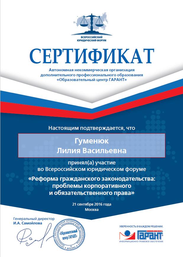 sertifikat-vserossijskij-yur-j-forum_pnd